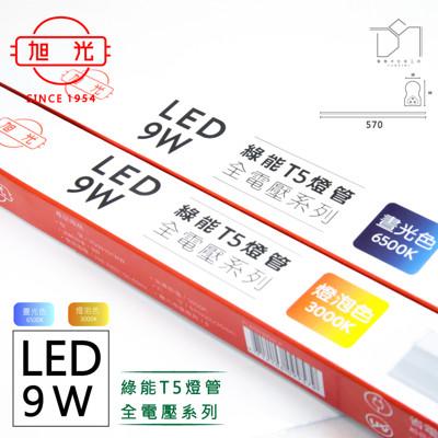 凱得米|旭光 9W LED T5 燈管 兩尺 全電壓 商場經銷 旭光 億光 T5 T8 13w (5.2折)