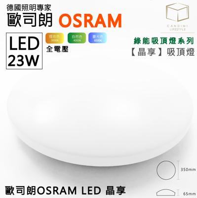 凱得米|歐司朗 LED 23w 綠能 吸頂燈【晶享】全電壓 (9.2折)