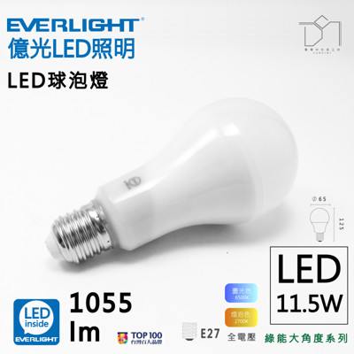 億光照明  凱得米 11.5w LED球泡 綠能大角度 保固一年 商場經銷 旭光 億光 系列商品 (5.1折)