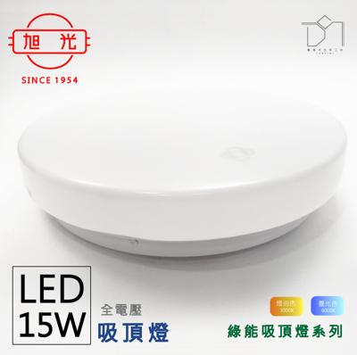 凱得米|旭光 LED 綠能 吸頂燈 15w 陽台燈 另售 T5 T8 系列燈管 商場經銷 旭光 億光 (8折)