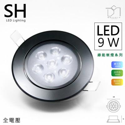 凱得米| LED 9.5 cm 刀片式 綠能 崁燈 9w 全電壓 旭光 舞光 崁燈 經銷 旭光 億光 (4.9折)