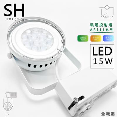 凱得米 AR111軌道燈 12燈 15W 綠能LED 黑曜/白緻 商場經銷 旭光 億光 T5 T8 (5.6折)