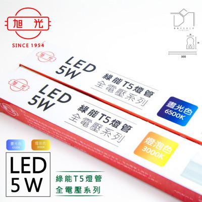 凱得米|旭光 5W LED T5 燈管 一尺 全電壓 商場經銷 旭光 億光 T5 T8 13w (5.1折)