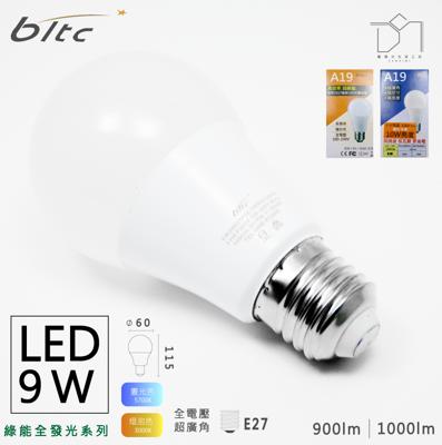 麗元直營|凱得米 9w LED 綠能 燈泡 球泡 經銷旭光 歐司朗 喜萬年 (6.3折)
