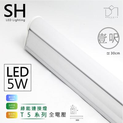 凱得米 T5 LED 5w 一尺連結燈 7N 奇恩舖子 T5 類款商品 商場經銷 旭光 億光 T5 (5.2折)