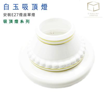 凱得米|美術 白玉單燈 吸頂燈 安裝 單燈 E27 燈座 燈泡 (5折)
