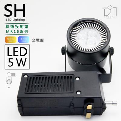 凱得米 MR16軌道燈 3燈5w 黃白光任選 保固一年 凱得米 商場經銷 旭光 億光 系列商品 (6.5折)