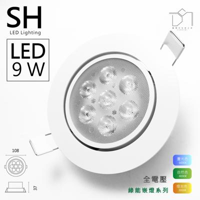 凱得米| LED 9.5 cm 刀片式 綠能 崁燈 9w 全電壓 旭光崁燈 舞光崁燈 商場經銷 旭光 (4.5折)