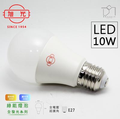 凱得米 | 旭光 10W LED 全周光燈泡 LED燈泡 全電壓 商場經銷 旭光 億光 系列商品 (5.3折)