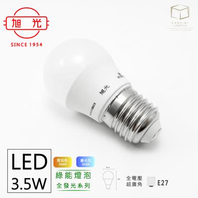 凱得米|旭光 3.5W LED燈泡 球泡燈 另13W 10W 16W 商場經銷 旭光 億光 系列商品 (3.7折)