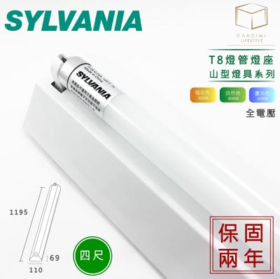 凱得米|喜萬年 T8 單管 綠能 山型燈具 附LED 四尺燈管 16w 經銷 旭光 歐司朗 (6.8折)