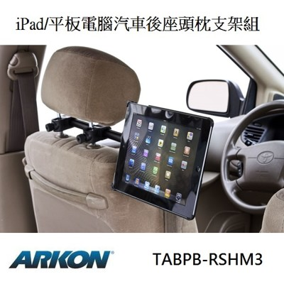 [ARKON] iPad/ 平板電腦汽車後座頭枕支架組 (7.7折)