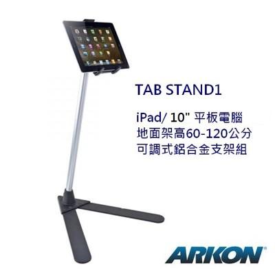 【美國 ARKON】iPad/平板電腦用站立式鋁合金支架組 ●可架高60到120公分 (6.8折)