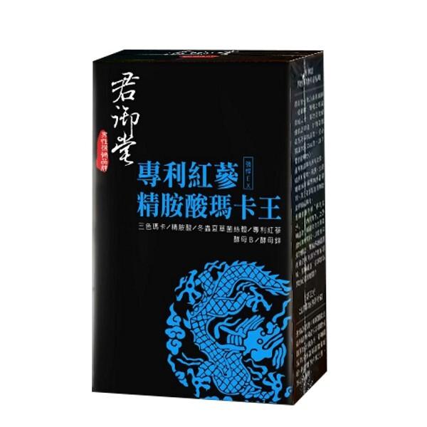 小資屋君御堂 專利紅蔘精胺酸瑪卡王30錠 maca效期2022.3.2