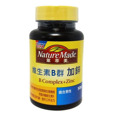 小資屋naturemade 萊萃美維生素b群加鋅(50粒) (5.8折)