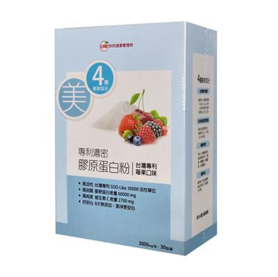 【UDR】專利濃密膠原蛋白粉 PLUS+ (30日入)莓果口味﹝小資屋﹞ (6折)