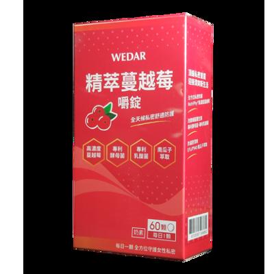 【小資屋】Wedar 薇達 精萃蔓越莓嚼錠升級版(60顆/瓶)效期:2021.6.25 (5.6折)
