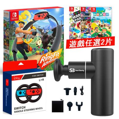 任天堂Switch《健身環大冒險》+《遊戲任選2片》+《賽車方向盤》+《MINI迷你筋膜槍》 (9.3折)