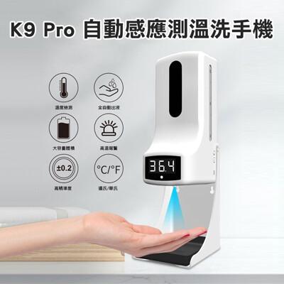 K9 Pro自動酒精消毒噴霧機 自動量測體溫消毒儀 洗手機(感應測溫/警示音效/大容量溶液瓶) (6.5折)