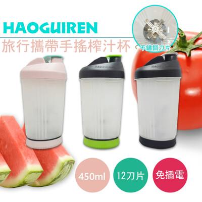 【HAOGUIREN】旅行攜帶手搖轉動榨汁杯(隨行果汁機)