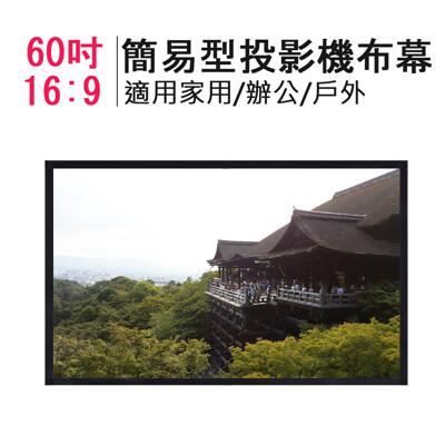 60吋簡易型便攜投影機布幕16:9(適合家用/辦公/戶外) (6.7折)