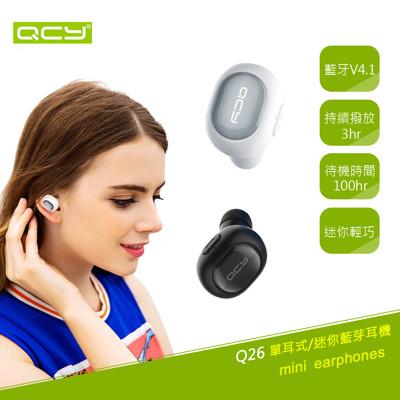 【QCY】迷你藍牙耳機 單耳式Q26 (5.8折)