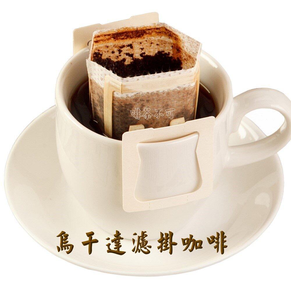 啡茶不可烏干達濾掛咖啡(10gx10入/盒)帶有水果甜與口感濃郁香醇的特色