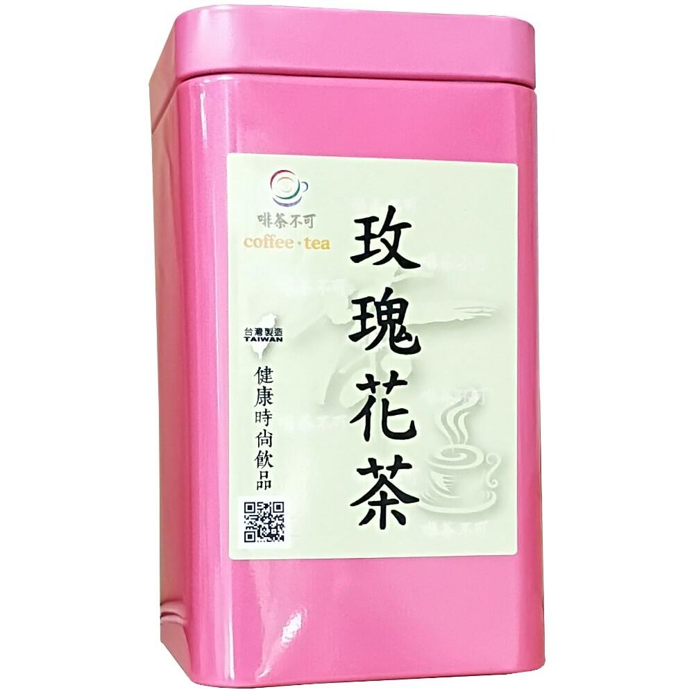 啡茶不可玫瑰花茶(37.5g/罐)最時尚的無糖茶飲男女老少都超愛喝
