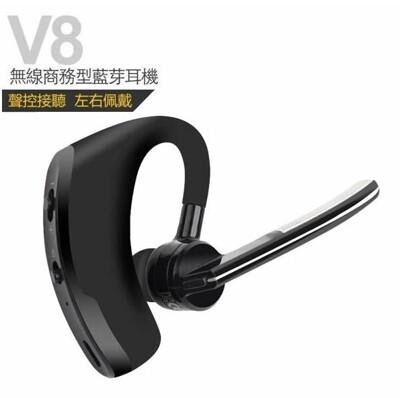 V8 高階商務無線藍芽耳機  /180度旋轉/來電報號/可左右配戴/聲控接聽/保固 (5.2折)