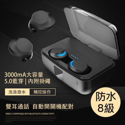 IPX8級防水+5.0藍芽超續航雙耳無線藍芽耳機 (5.1折)
