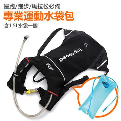 跑步/馬拉松/慢跑/快走專業運動水袋背包【YC004】 單車背包腳踏車背包自行車背包內含1.5L水袋 (4.4折)