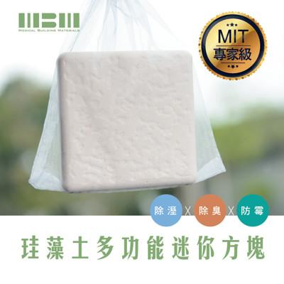 【MBM】珪藻土多功能迷你方塊 (5折)