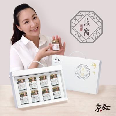 【京紅】新一代冰糖燕窩禮盒 (6.9折)