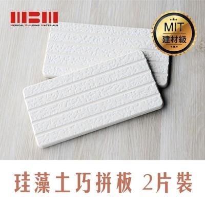 【MBM】珪藻土巧拼板2片裝 (4.9折)