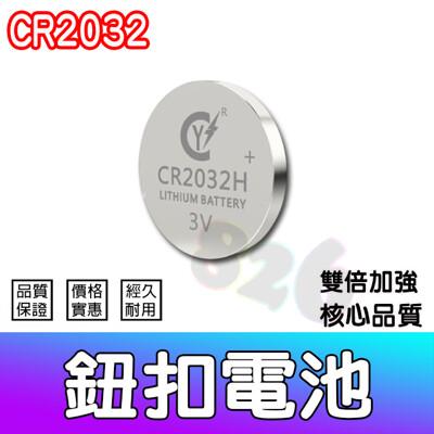 鈕扣電池 CR2032 CR2025 CR2 鋰電池 血糖機 遙控器 水銀電池 汽車鑰匙 計步器 (3.3折)