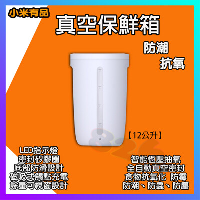 小米有品 12L 真空保鮮箱 小米真空儲米桶 博的智能真空保鮮箱 真空機 真空密封 寵物真空飼料桶 (9.1折)