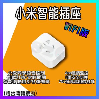 【小米Wifi版智能插座】 米家智能插座Wifi版 智能插座 附贈轉接頭 遠端控制插座 (5.5折)