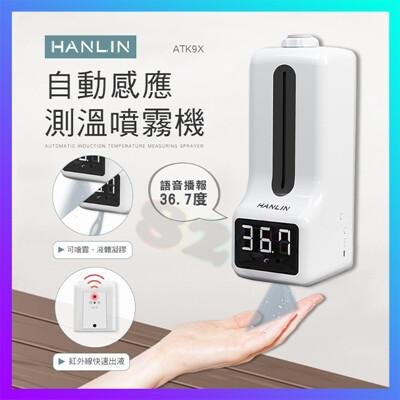 HANLIN ATK9X 自動感應測溫噴霧機 測體溫自動酒精噴霧 自動播報體溫 12國語言 (6.2折)