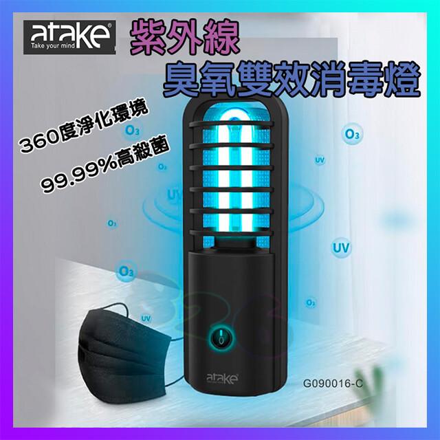 atake 紫外線殺菌燈 臭氧雙效消毒 空氣淨化 殺菌燈 360度紫外線殺菌 消毒殺菌 便攜紫光燈