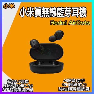 【 AirDots送保護套】小米藍芽耳機 超值版 紅米藍芽耳機 無線藍芽耳機 藍芽5.0 (6.2折)