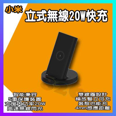 【小米立式20W無線快充】 20w 快充 閃充 小米無線充 無線充電器 無線充電盤 (6.7折)