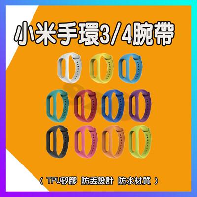小米手環3 小米手環4 腕帶【黑色】 錶帶 替換 防丟設計 TPU矽膠 防水材質 (3.3折)