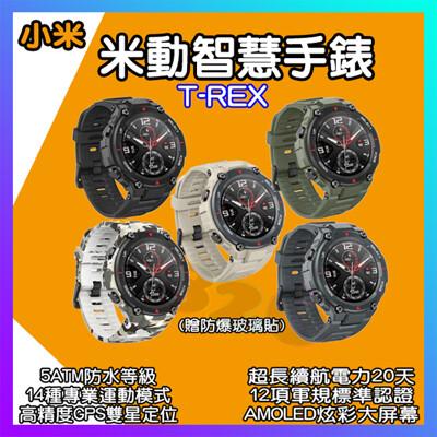 華米手錶 米動智慧手錶 華米 t-rex 小米智能手錶 運動手錶 (6.5折)