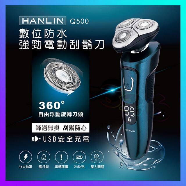 hanlin q500 4d刀頭電動刮鬍刀 液晶面板 自動鎖定 防水電動刮鬍刀 可乾刮
