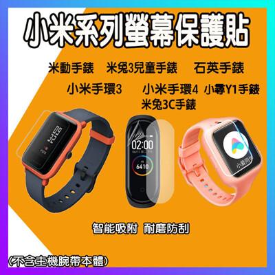 【小米系列手錶保護膜】 米動手錶保護貼 米兔3C兒童手錶保護貼 小米手環4保護貼 小米手環3保護貼 (7.8折)