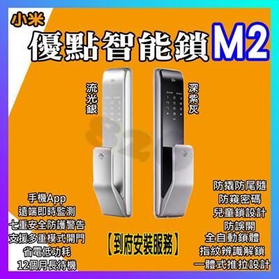 小米優點智能鎖M2 小米 米家 電子鎖 指紋鎖 鑰匙鎖 防盜鎖 密碼門鎖 門鎖 感應 自動 APP (5.5折)