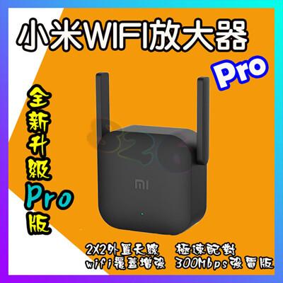 小米Wifi放大器Pro WIFI 強波器 增強器 Wifi信號放大 Wifi放大器 信號接收器 (5.6折)
