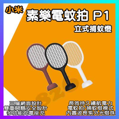 【小米素樂立式電蚊拍】 小米有品 SOLOVE 電蚊拍 捕蚊燈 捕蚊器 滅蚊拍 滅蚊燈 (7.2折)