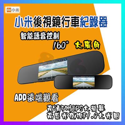 小米後視鏡【前鏡頭+後鏡頭】行車紀錄器  智能語音控制 F1.8大光圈 高清 APP監控 米家 (7.8折)