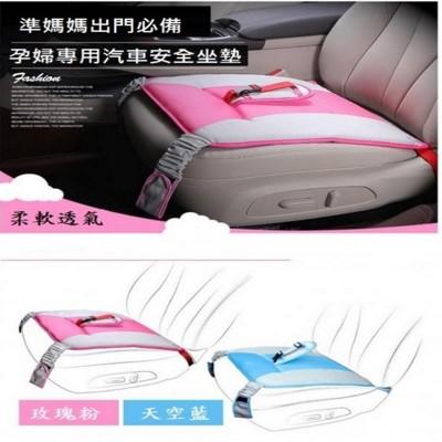 孕婦專用汽車安全帶(坐墊) (4.4折)